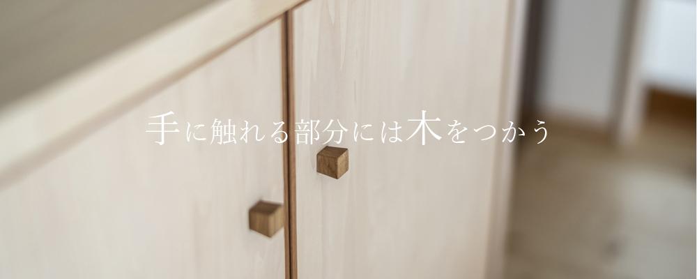 扉につけた木の取っ手・つまみ