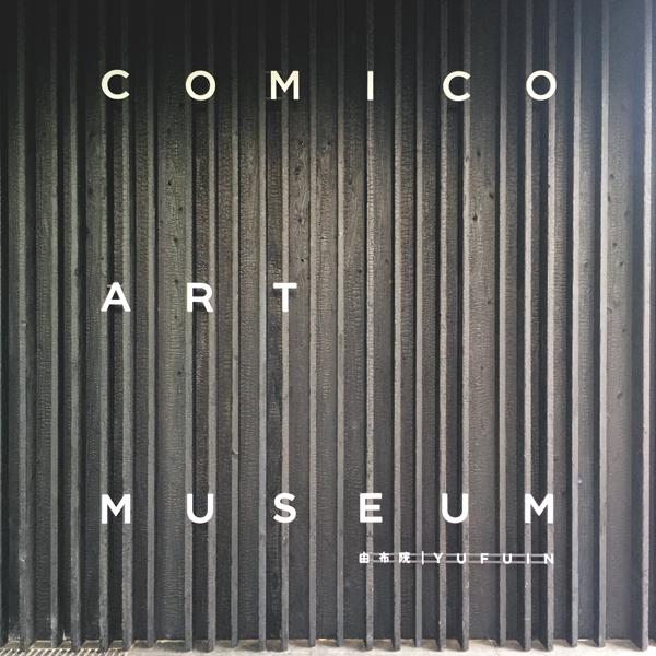 コミコアートミュージアム
