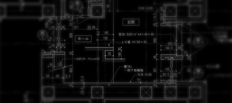 住宅の詳細図