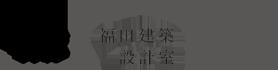 福田建築設計室