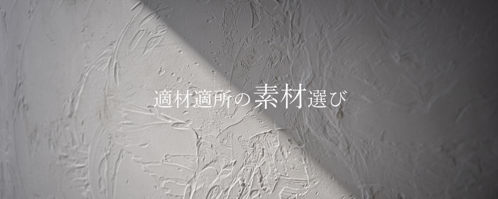 塗り壁の陰影